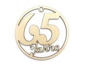 65jahre